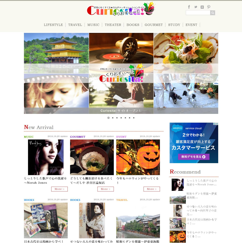 Curiosita!(くりおすぃーた!)、グランドオープン!